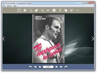 Скриншот разворота книги в программе просмотра на ПК