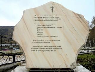 Памятный камень к событию освящения храма с именами благотворителей